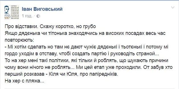 Отставка Деканоидзе была запланирована несколько месяцев назад, - Геращенко - Цензор.НЕТ 6498