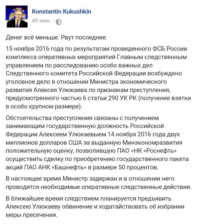 Следком РФ задержал министра экономразвития России Улюкаева за взятку в размере $2 млн - Цензор.НЕТ 6640