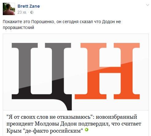 """""""Мы уважаем выбор молдавского народа и рассчитываем на сохранение эффективного сотрудничества"""", - замглавы АП Елисеев - Цензор.НЕТ 3272"""