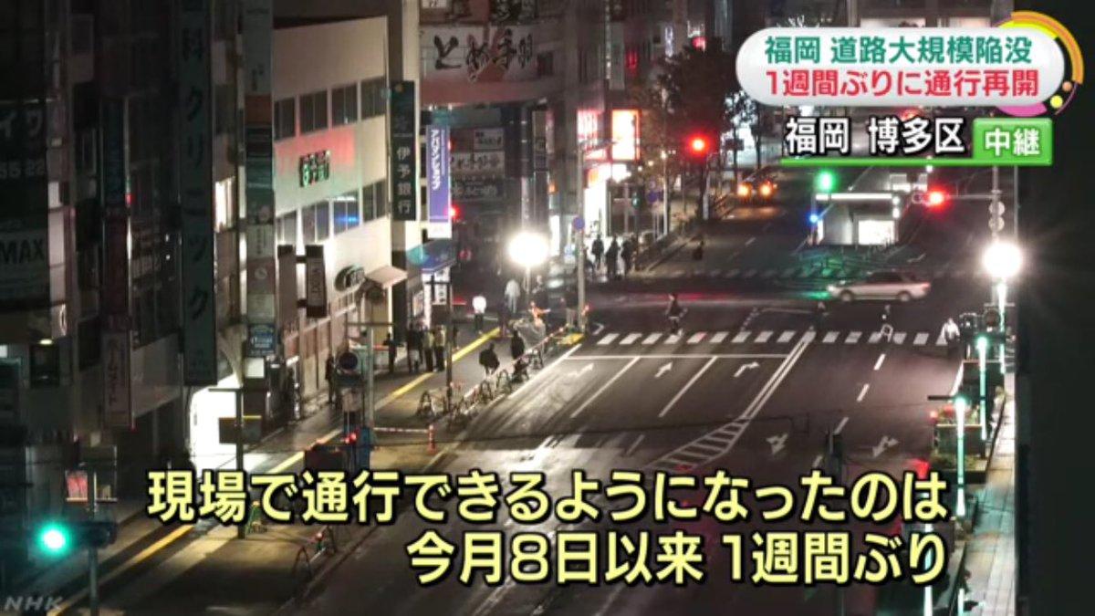 【博多駅前の陥没現場 1週間ぶりに通行再開】 福岡市のJR博多駅前の道路が大規模に陥没した事故で、福岡市は道路の舗装を終えて最終の安全確認を行い、午前5時、1週間ぶりに現場での通行を再開させました。これに伴って、現場付近の3つのビルに出していた避難勧告も解除しました。