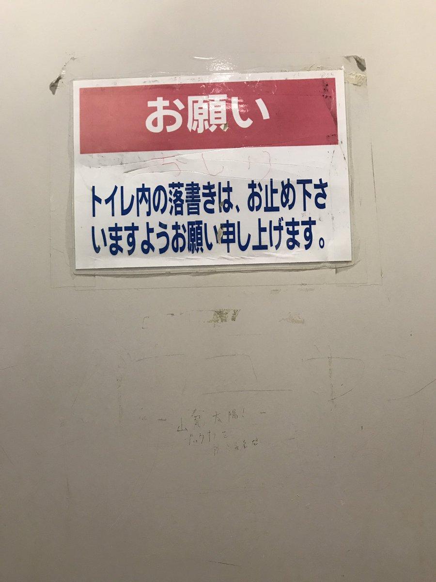 東海オンエア トイレ