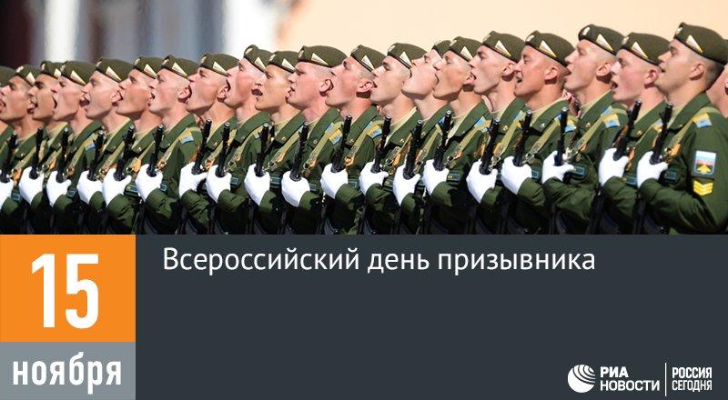 Картинки всероссийский день призывника, благодарности открытки днем