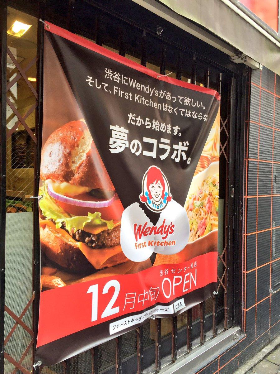 【朗報】渋谷センター街のファーストキッチンがウェンディーズとのコラボ店にリニューアルするぞ! https://t.co/AEPmsy1ob7