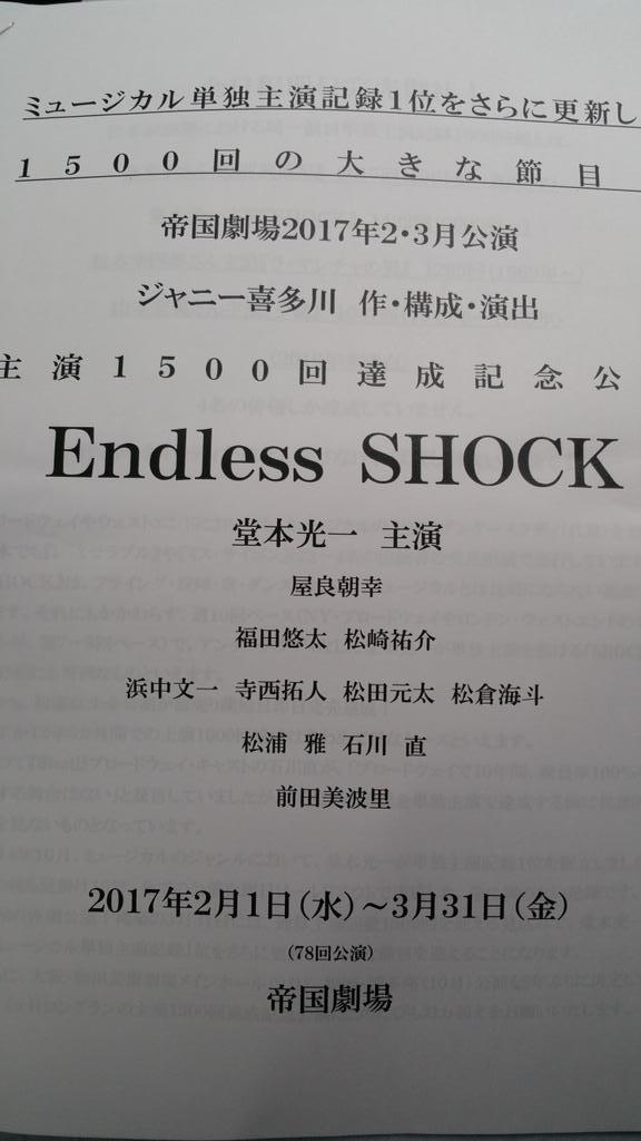 堂本光一くん登壇『Endless  SHOCK』の会見に行ってきました!
