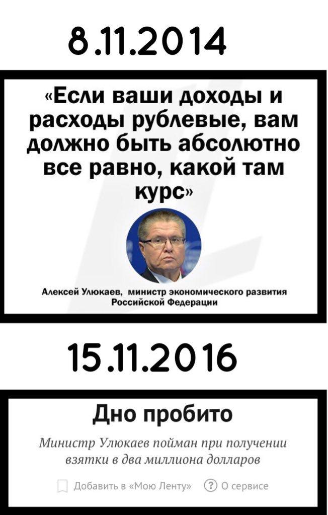 Следком РФ задержал министра экономразвития России Улюкаева за взятку в размере $2 млн - Цензор.НЕТ 2718