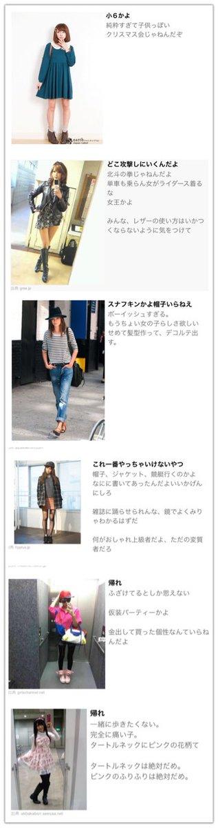 女性ファッションを辛辣に評価する完全男子目線さんのブログが面白い