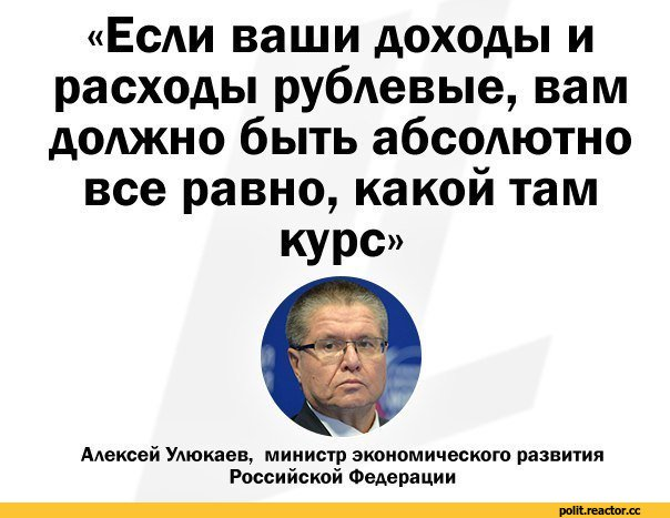Попавшегося на взятке в $2 млн российского министра экономразвития Улюкаева допрашивают в Следкоме РФ - Цензор.НЕТ 3192