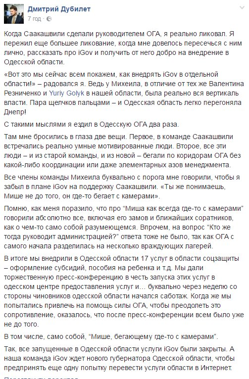 Без содействия Порошенко Насиров ничего бы не мог делать самостоятельно, - Саакашвили - Цензор.НЕТ 3478