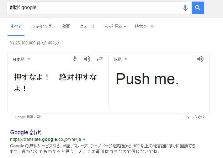 「押すなよ!絶対押すなよ!」で英訳しようとした結果?押せよ!www