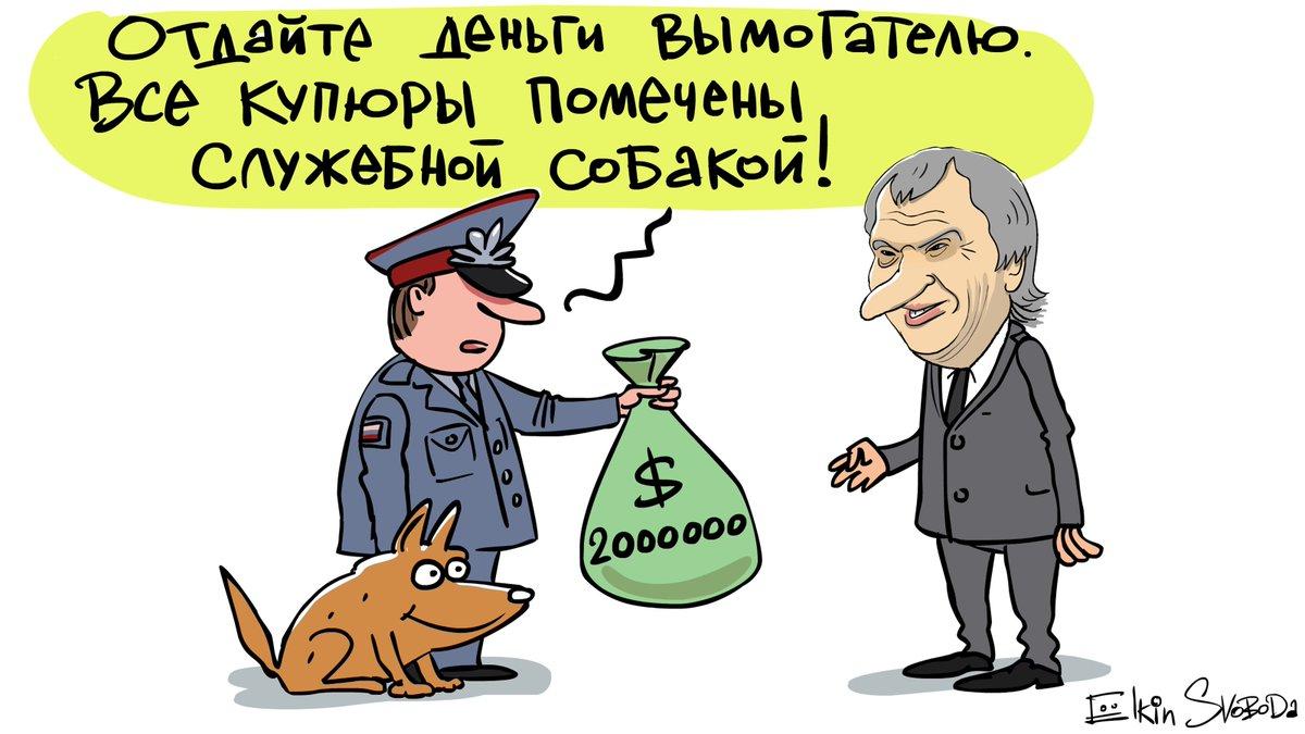 Улюкаеву предъявлено обвинение - Цензор.НЕТ 7178