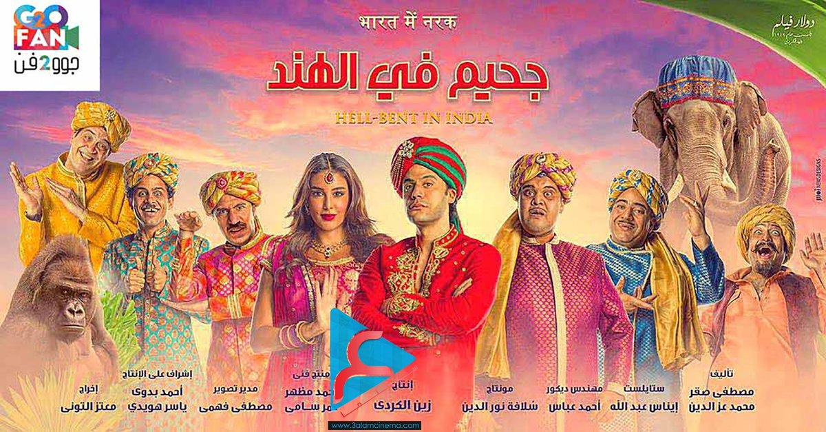 عالم السينما On Twitter فيلم جحيم في الهند للتحميل والمشاهدة