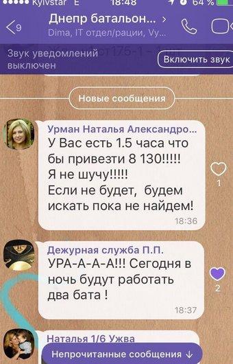 """Задержано пять человек, которые пытались сорвать концерт """"Потапа и Насти"""", - Нацполиция - Цензор.НЕТ 4182"""