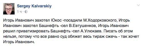 """Путин уволил """"за утрату доверия"""" министра экономики Улюкаева, подозреваемого в получении $2 млн взятки - Цензор.НЕТ 7308"""
