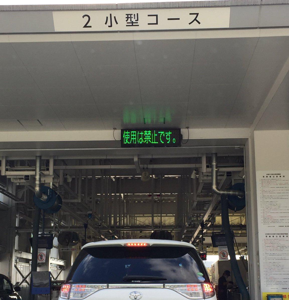 陸運 局 岡山