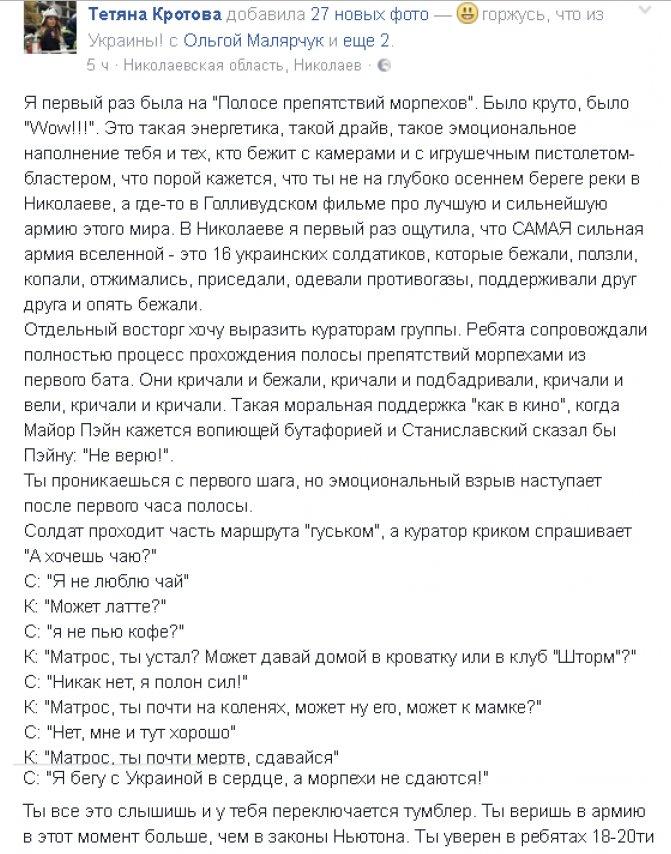 Морские пехотинцы проявляют невероятную стойкость и отвагу в противостоянии с российским агрессором, - Порошенко - Цензор.НЕТ 7322