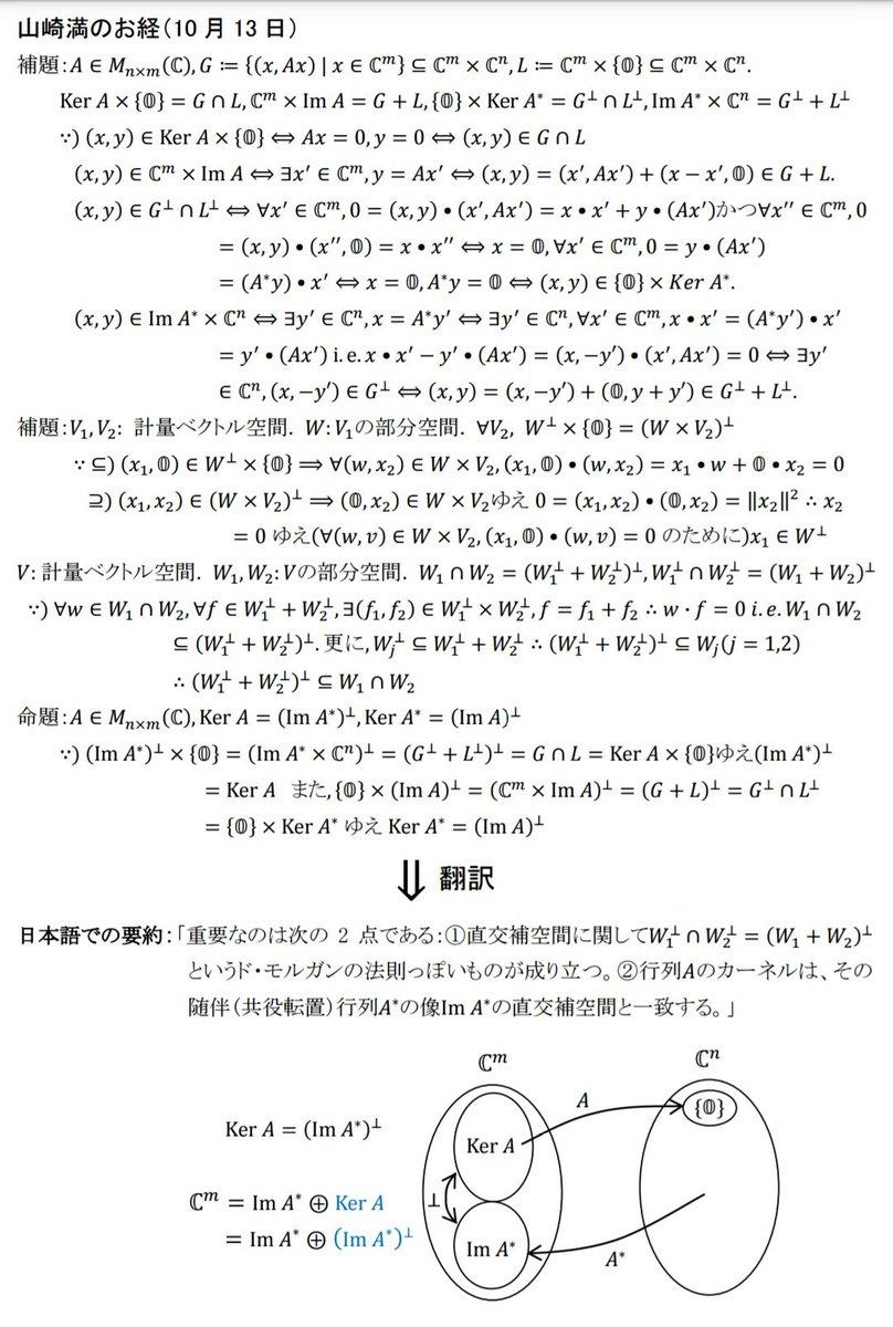 佐久間ちゃん迷言Bot on Twitter...