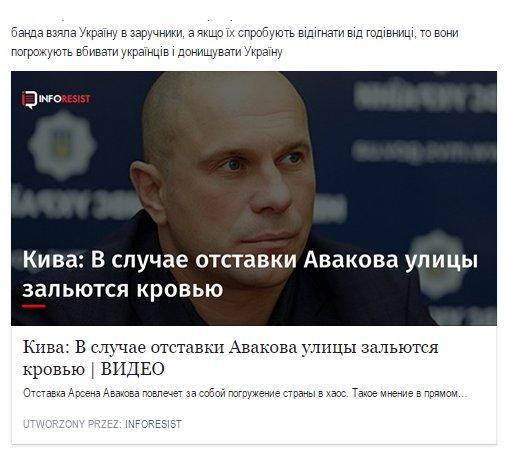 Отставка Деканоидзе была плановой и оговаривалась еще год назад, - Аваков - Цензор.НЕТ 2522