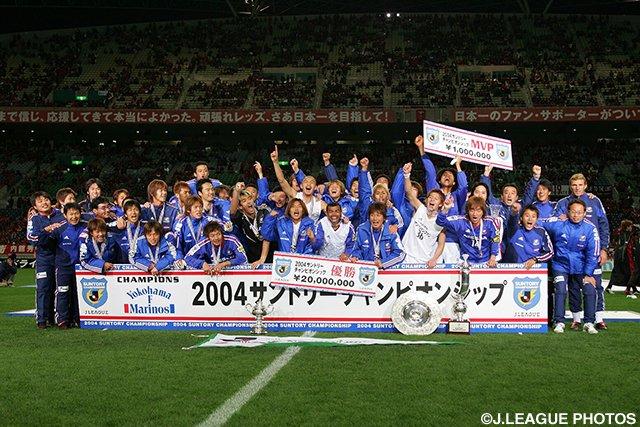 2004年の #JリーグCS第1戦を1-0で勝利した #横浜F・マリノス だったが、第2戦は #浦和レッズ に0-1で敗戦。トータルスコア1-1で突入したVゴール方式の延長戦では決着が付かず、PK戦の末に連覇を達成した。https://t.co/cR8pW6u6ZE