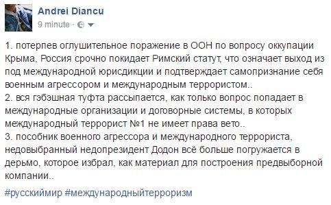 ЕС сожалеет об отказе России ратифицировать Римский статут, - Могерини - Цензор.НЕТ 8889
