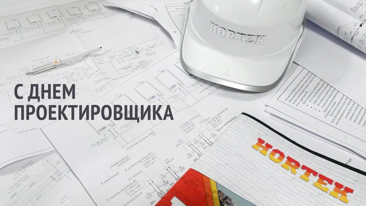 Добрым утром, всероссийский день проектировщика картинки прикольные