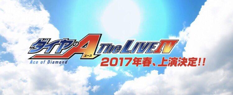 「ダイヤのA」The LIVE Ⅳ 2017年春、上演決定!! 続報は公式サイトをチェックしてください!