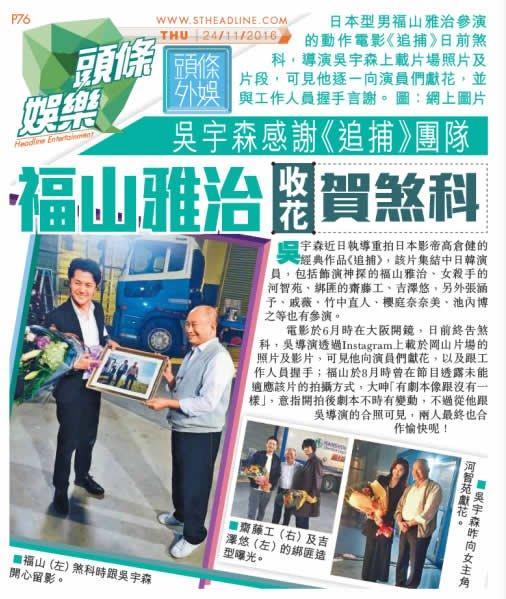 香港の新聞にジョン・ウー監督の『追捕 MANHUNT』のクランクアップの記事が載ってました。 #BROS1991 #masha #追捕 #MANHUNT  #斎藤工 #吉沢悠 #ハ・ジウォン https://t.co/p6F8WOOINl