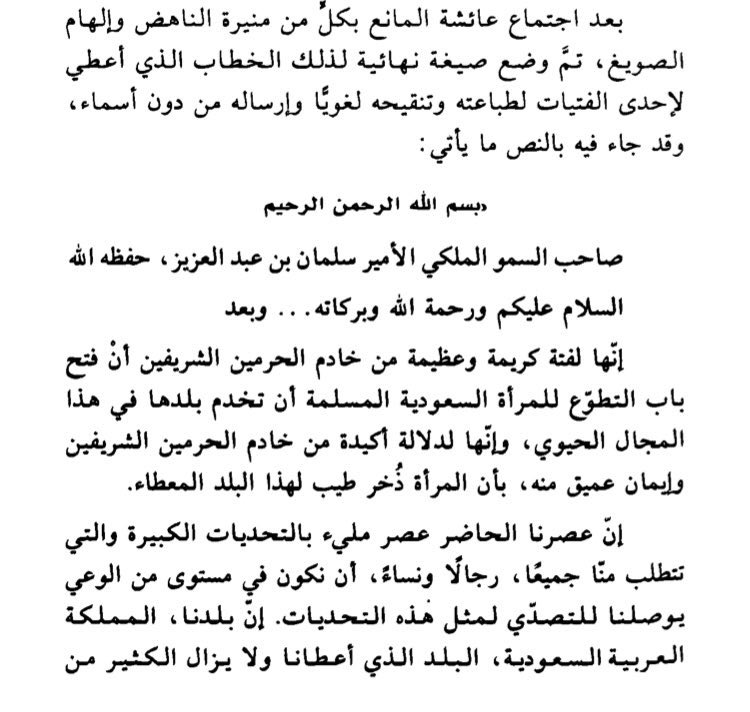 #سعوديات_نطلب_اسقاط_الولايه133 عام ١٩٩٠م وجه نساء سعوديات خطاب للملك فهد رحمه الله يطالبن بقيادة المرأة للسيارة https://t.co/1A8ETv4gjQ