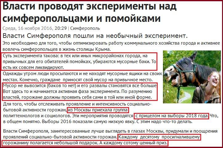 За совершенные в оккупированном Крыму преступления могут наказывать в других странах, - правозащитники - Цензор.НЕТ 9804