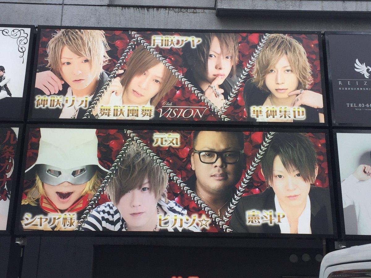 歌舞伎町に、シャアがいるホストクラブがあるらしい…。
