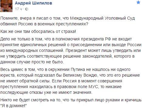 ЕС сожалеет об отказе России ратифицировать Римский статут, - Могерини - Цензор.НЕТ 2324