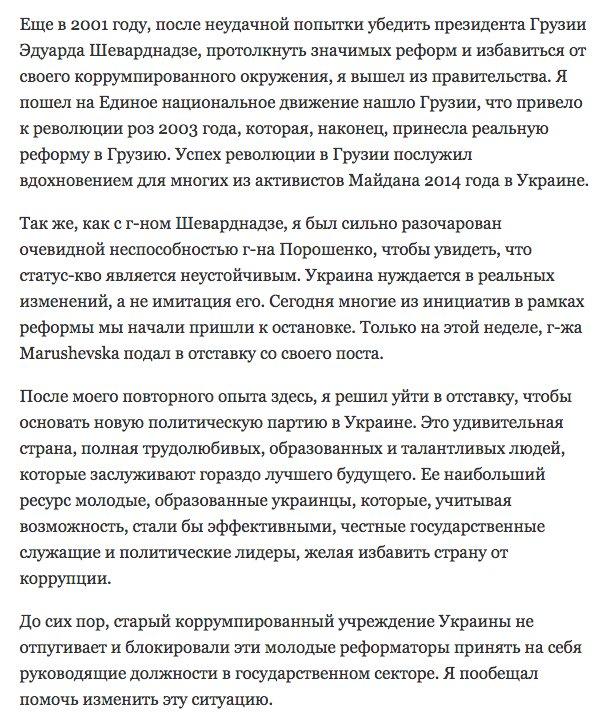"""""""Это тот случай, когда ученик превзошел учителя"""", - Найем о заявлениях Ляшко в отношении Тимошенко - Цензор.НЕТ 4522"""