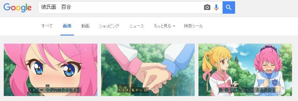 『彼氏面 百合』で画像検索したら桜庭くんが一番に出てきたし上位3位までゆめロラが占めている https://t.co/5cUCOM2G6z