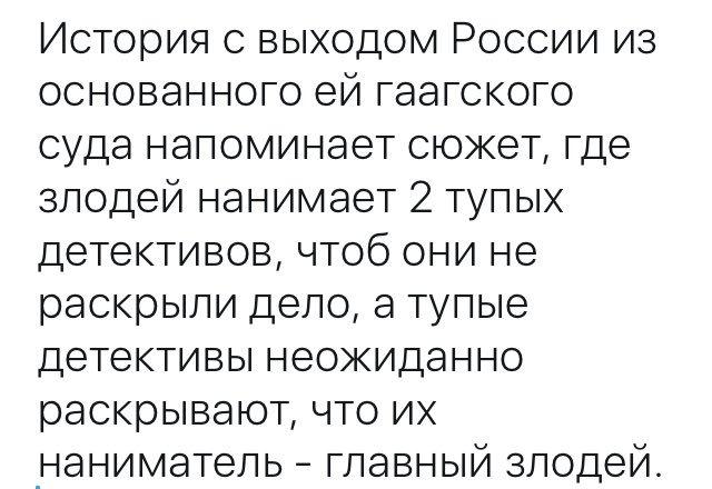 Правозащитники передали в Гаагский суд доказательства преступлений России в оккупированном Крыму - Цензор.НЕТ 3646