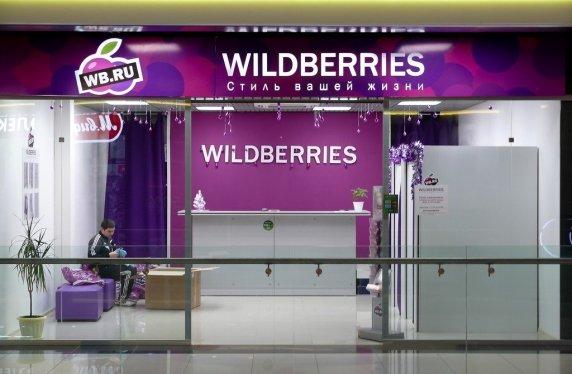 wildberries интернет магазин официальный сайт каталог на русском языке