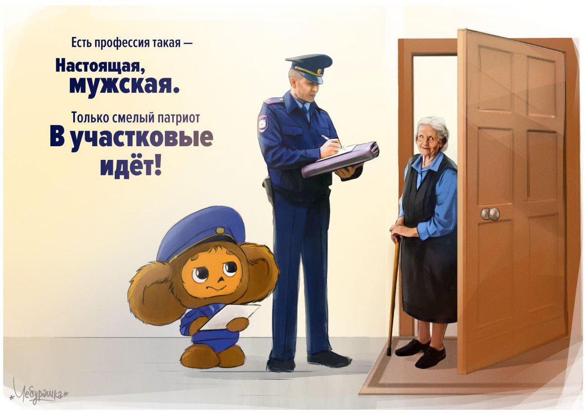 Открытка с днем участкового уполномоченного полиции, деду рождением