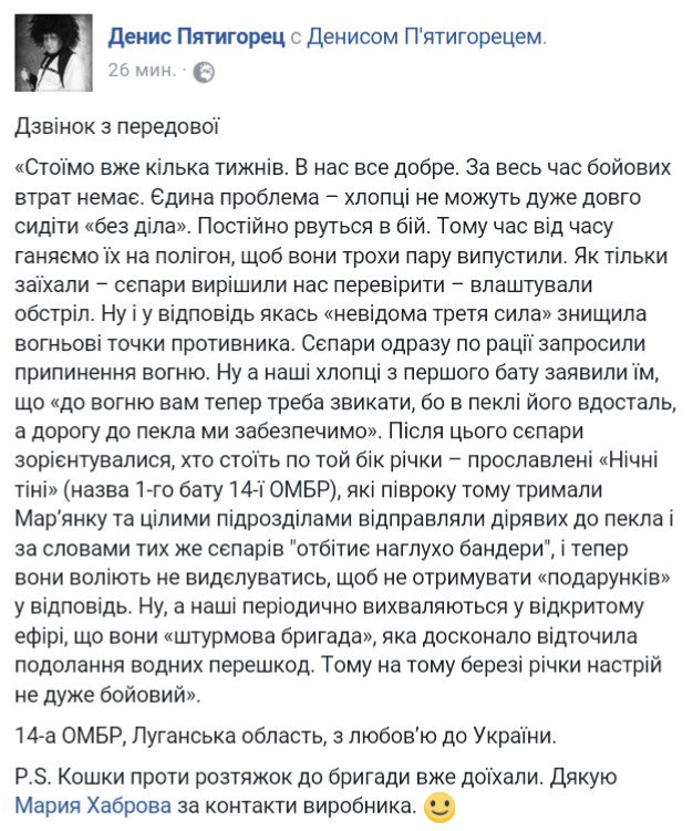 Донецкая полиция задержала боевика, занимавшегося обстрелами Майорска - Цензор.НЕТ 4455