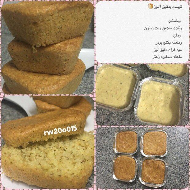 طريقة عمل خبز الكيتو صحة وهنا 4
