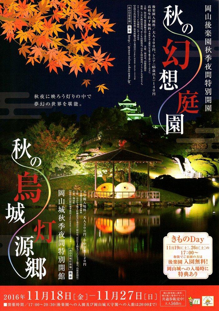 岡山後楽園「秋の幻想庭園」にて「後楽園日本酒BAR」がオープン。 https://t.co/5QPTr3raBQ https://t.co/IQOqKrbnpL