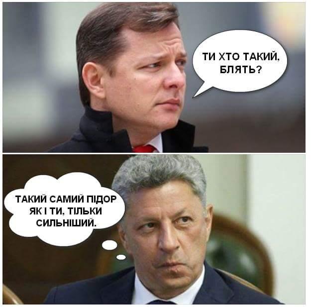 Ляшко: Из-за поднятия тарифов на ж/д перевозки украинская продукция станет менее конкурентоспособной - Цензор.НЕТ 7133