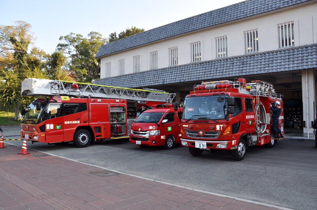 """近代消防社 on Twitter: """"姫路市..."""