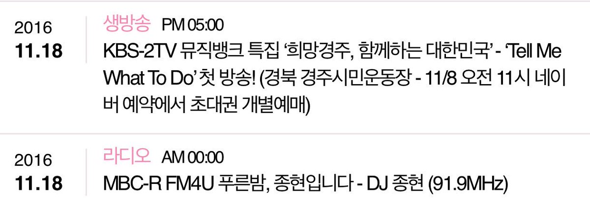 Almightykeybeom On Twitter Sched 1118 Shinee Music Bank