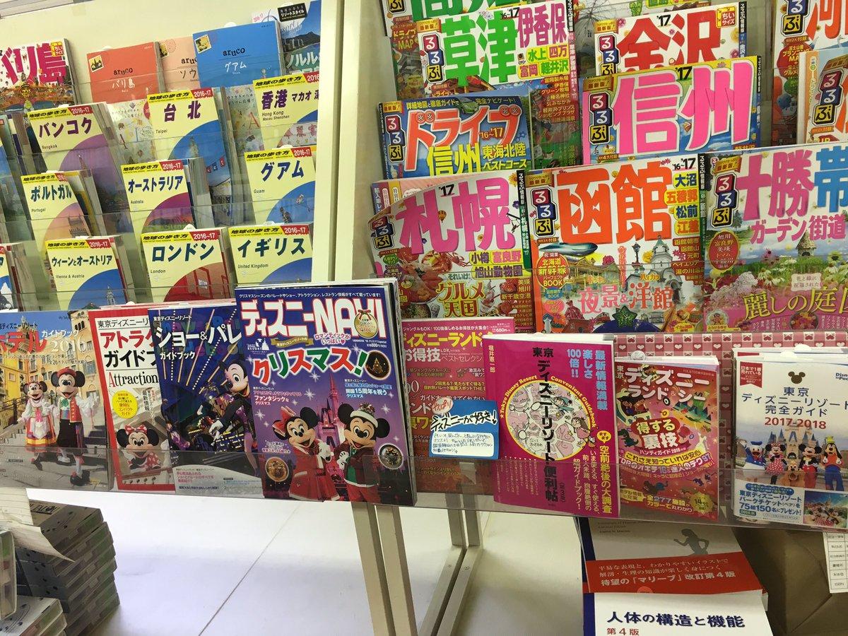 """城西大学ブックセンター on twitter: """"ディズニー好きの書店員が揃って"""