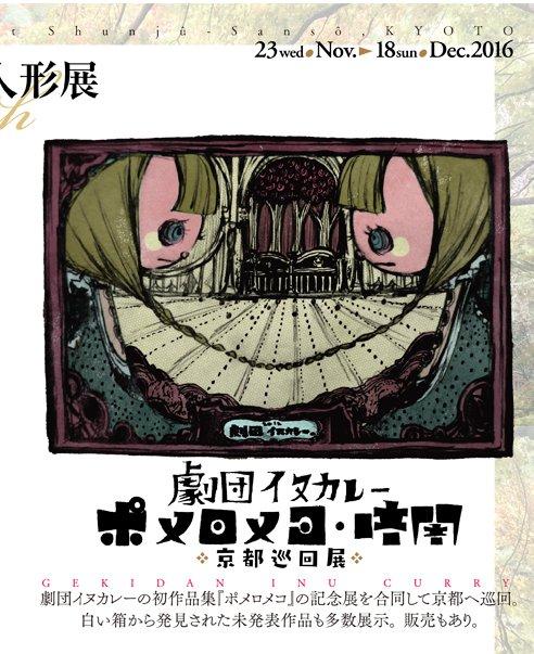 ポメロメコ、暗闇展、京都へ巡回。 未発表作品が大量に展示されます。 白い秘密を見ることができます。  #まどか☆マギカ #劇団イヌカレー https://t.co/yNQiPmgcOC