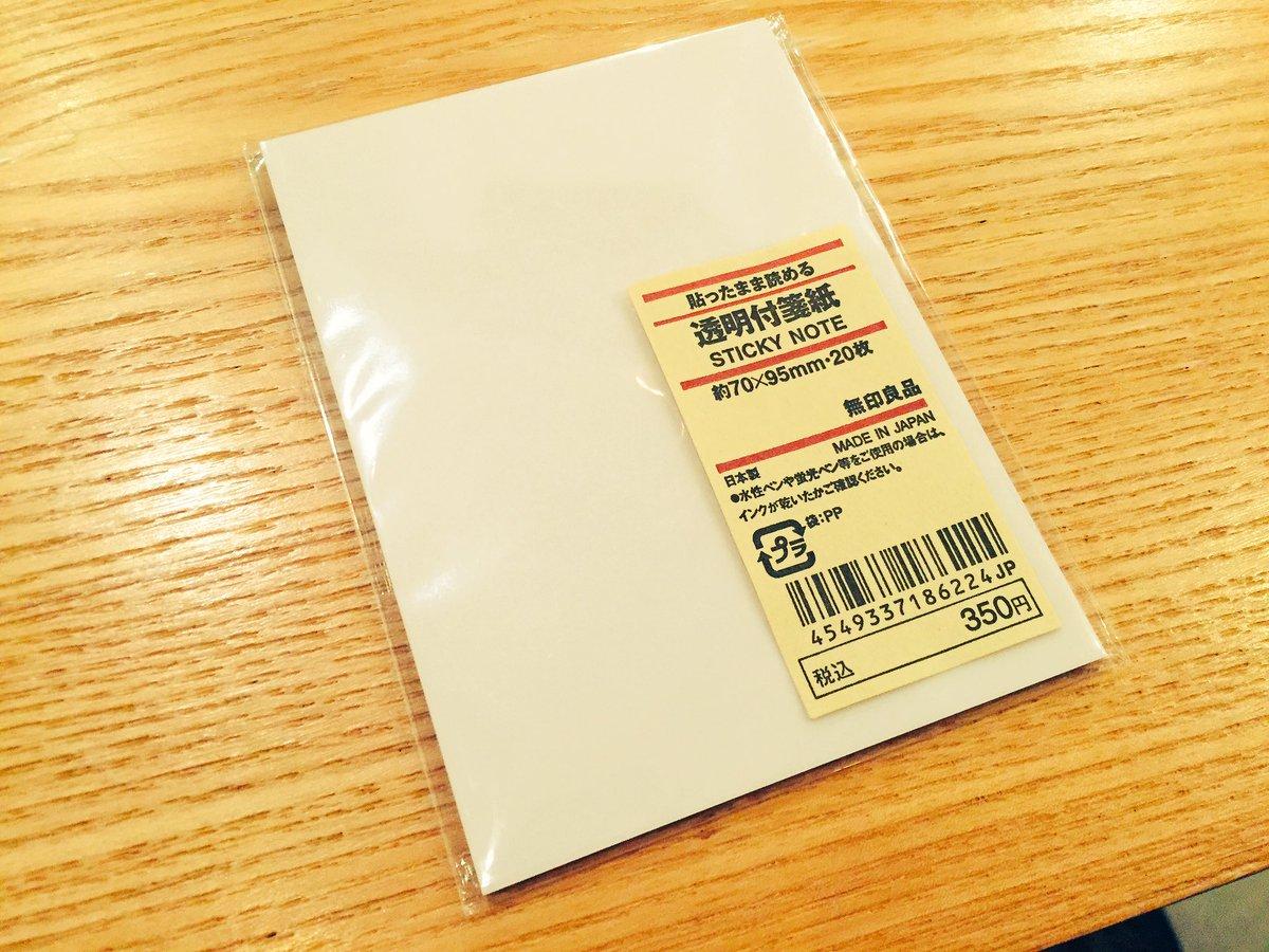 フィルム素材ではない紙を使用した半透明付箋