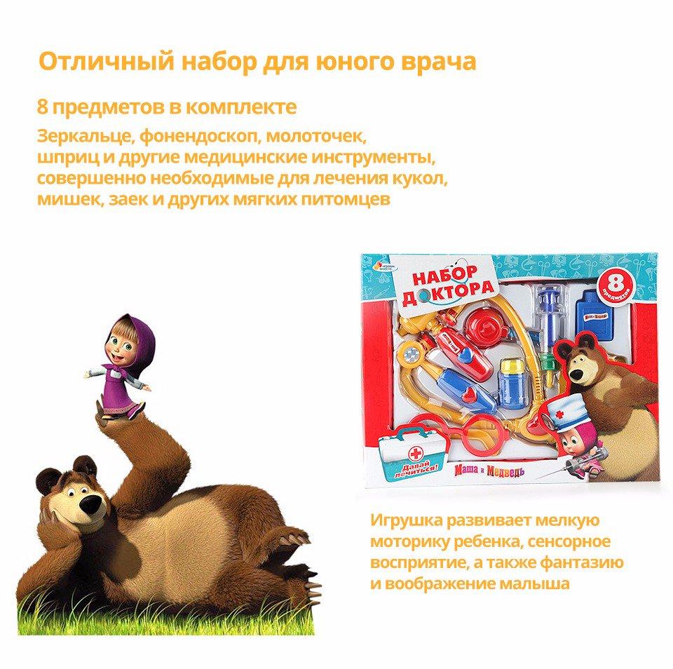 играем вместе набор овощей и фруктов маша и медведь