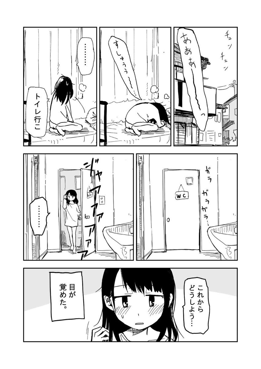 朝起きたら女の子になっていた。