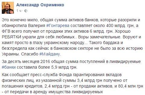 Отставка Деканоидзе была плановой и оговаривалась еще год назад, - Аваков - Цензор.НЕТ 9974