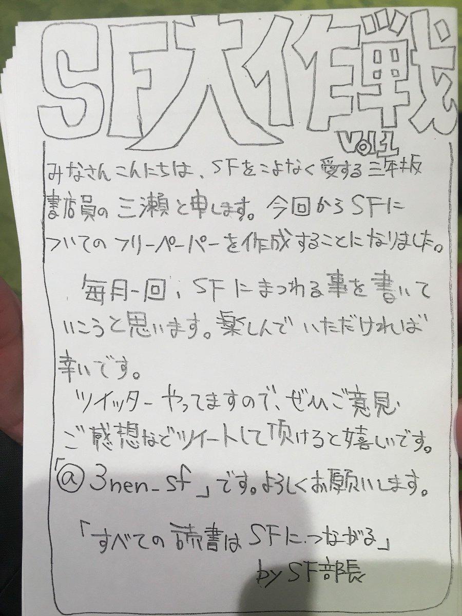 熊本三年坂の蔦屋書店がすげえ。なんだここは。文芸書とミステリー担当クレイジーすぎるだろ。 https://t.co/MMUqw5E3xe