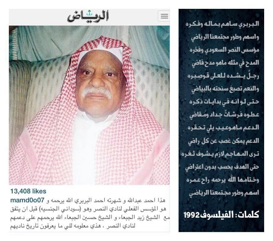 من هو مؤسس نادي النصر