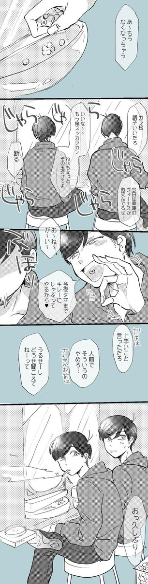 【カラおそ漫画】『明け透けな嫉妬』(六つ子松)